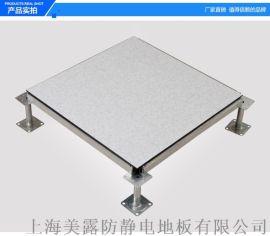 保定哪里买美露无边抗静电地板-专业机房架空地板