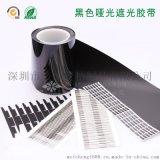 LCD/LED背光源模組黑色遮光膠帶 模切衝型定製
