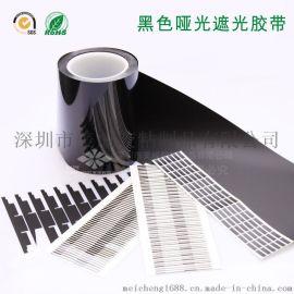 LCD/LED背光源模组黑色遮光胶带 模切冲型定制