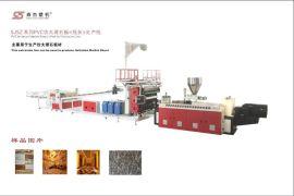 SJSZ-80仿大理石板生产线