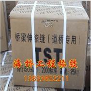 生产优质TST弹塑体桥梁伸缩缝 厂家货到付款