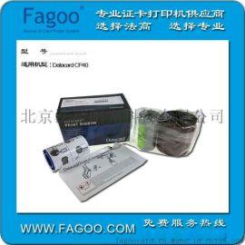 Datacard CP40彩色带 535000-003色带
