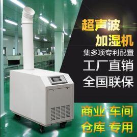 深圳工业加湿机车间防静电加湿器