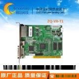 中庆微全彩同步发送卡ZQ-V8-TS01 LED显示屏中庆控制卡M81