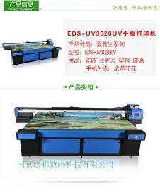 南京绘雅3020UV平板打印机