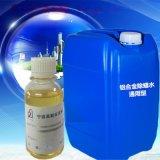 供應高效鋁合金除蠟水
