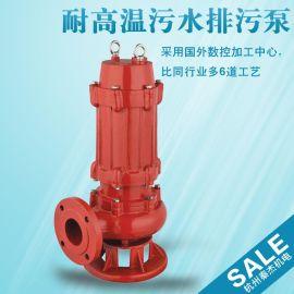 dn100污水泵 核电站用高温水泵 dn100污水泵供应
