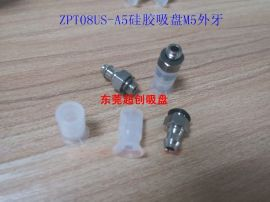 ZPT04US-A5 SMC款平形真空吸盤 帶M5外螺牙接頭 安裝靈活方便