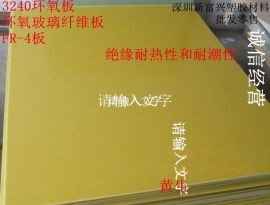 环氧板,黄色3240环氧板,供应进口环氧板