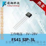 台系远翔物料 FS41F集成霍尔效应锁存传感器设计用于电子换向无刷直流电机