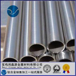 钛管 钛合金管 纯钛管 深孔钻钛管 TA1化工用钛管
