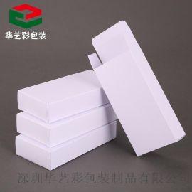 华艺彩厂家专业定做空白纸盒 彩色印刷包装盒 白卡盒 3c数码包装盒 质优价低