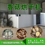 香菇烘干机厂家设计 热泵香菇烘房价格 节能香菇烘炉