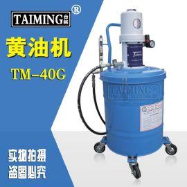 供应台湾原装气动黄油加注机TM-40G 机油机 气动黄油泵