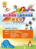 2017深圳國際幼兒園設施及兒童遊樂設備展覽會