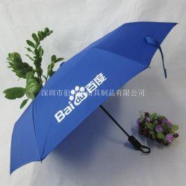 折叠伞 全自动折叠伞 雨伞 礼品伞 伞