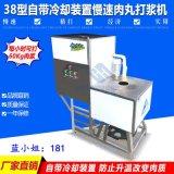 专业生产  慢速绞肉泥机 制冷打浆机