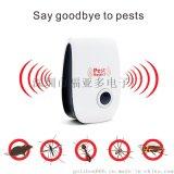 廠家直銷亞馬遜ebay爆款多功能超聲波電子驅鼠器驅蚊器驅蟲器
