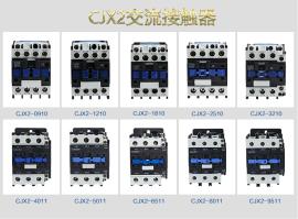 特价上海人民 常开银点交流接触器CJX2-3210 线圈电压AC220V