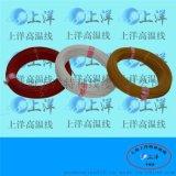 上洋高温线 FF46-1 AF200-4平方镀锡电线 铁氟龙高温线 国标标准