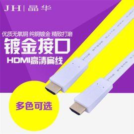 1.4版HDMI扁线1.5米 14+1铜包钢hdmi电脑连接线