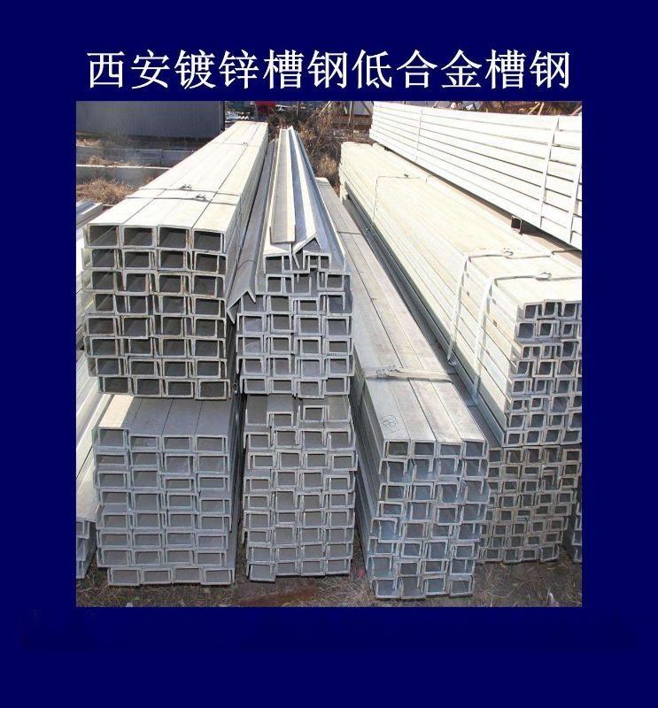 西寧鍍鋅槽鋼西寧槽鋼西寧低合金槽鋼廠家直銷