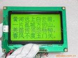 中文模块 液晶模块HG1286412