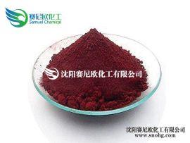 荧光素 防冻液染色剂 沈阳荧光素分析纯AR