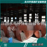 石城溜槽 螺旋溜槽 选矿溜槽 玻璃钢螺旋溜槽