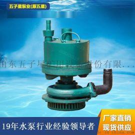 山东五星泵业直销FQW风动涡轮潜水泵型号规格 五子星供应小型潜水泵价格
