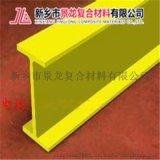 【熱銷產品】玻璃鋼工字鋼/絕緣板/玻璃鋼拉擠型材