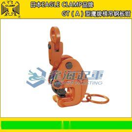 GT型鷹牌橫吊鋼板鉗,日本EAGLE CLAMP
