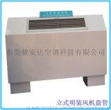 廣州立式明裝機 FP-136LM室內空調末端