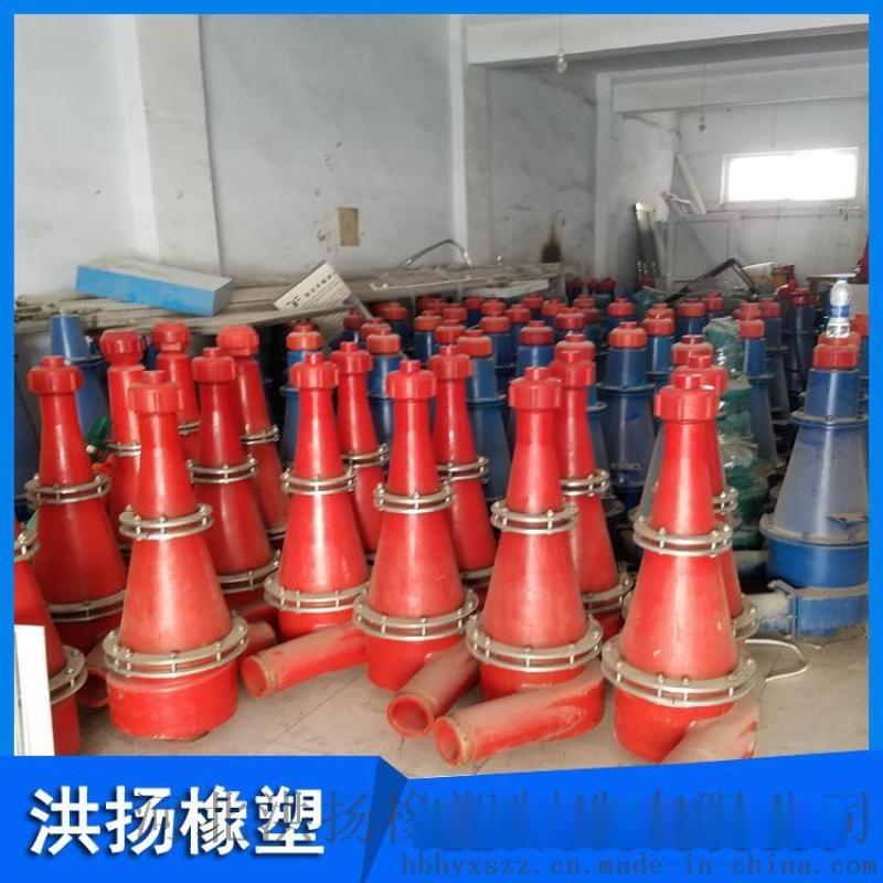 聚氨酯旋流器 水力旋流器