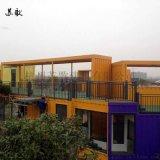 北京集裝箱辦公室 集裝箱房屋、辦公室、工作室  專業設計 二手舊集裝箱 改裝裝修業務