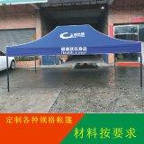 4米廣告帳篷3*4.5米活動蓬定製