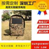 廠家直銷5V5W太陽能充電包攜帶型戶外太陽能包