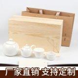 木质陶瓷罐茶叶包装盒茶具包装礼品盒红茶绿茶包装木盒