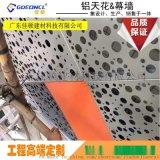 廣東佳頓建材廠家直供外牆氟碳2.0mm衝孔鋁單板