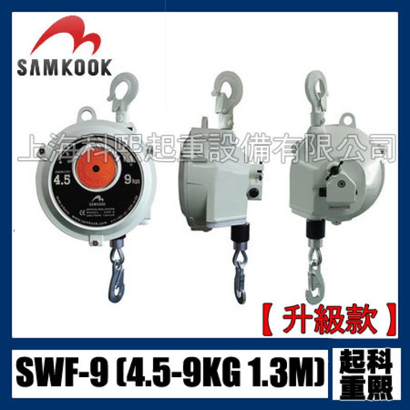 韓國SAMKOOK SWF-9彈簧平衡器