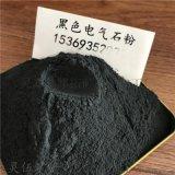 電氣石粉 新疆電氣石 400目黑色電氣石粉