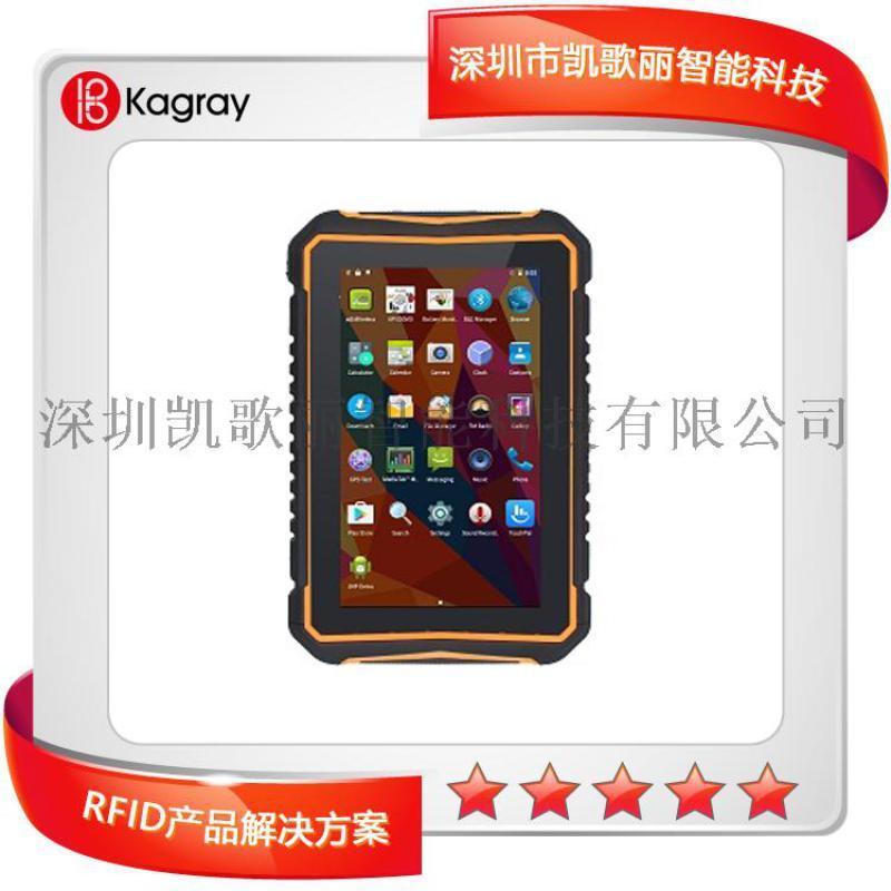 凯歌丽RFID工业级平板电脑