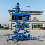 液压升降平台厂家直销交叉式稳定结构质量可靠