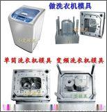 银离子抗菌洗衣机模具 纳米抗菌洗衣机模具