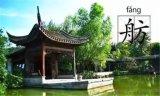 香山公園仿古鋁窗花  森林公園仿古鋁窗花