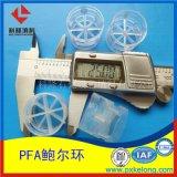 全 烷氧基树脂鲍尔环 DN25进口PFA鲍尔环填料