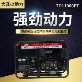 大泽动力10KW汽油发电机TO11000ET