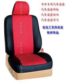 汽车座套样板(1)