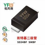 SSL54BF SMBF貼片低壓降肖特基二極體印字SSL54 佑風微品牌