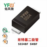 SSL54BF SMBF贴片低压降肖特基二极管印字SSL54 佑风微品牌
